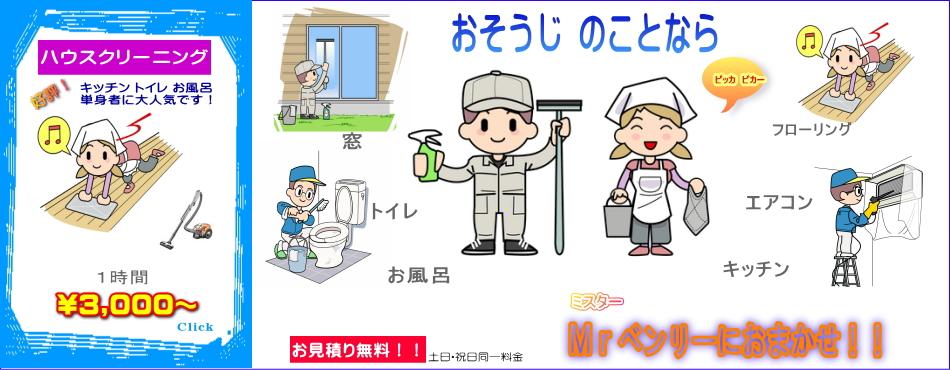 ハウスクリーニング,キッチン,トイレ,換気扇,レンジフード,エアコンのお掃除はMrのハウスクリーニング・サービスをご用命下さい