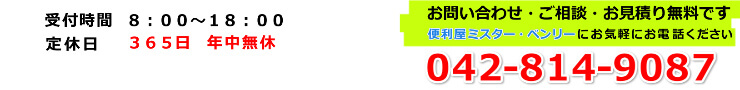 便利屋ミスターベンリー 東京都町田市金森東2-12-12 E-mail:info@mrbenriya.com HP:https://mrbenriya.com (業務エリア:町田 東京 神奈川 他)