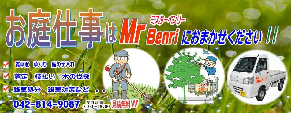 町田|相模原|横浜|川崎|多摩|八王子の便利屋(ミスター)ベンリーはハウスクリーニング(お部屋の片付け、引越し前後の清掃、賃貸物件の対居前後の清掃、エアコン洗浄、カーポート高圧洗浄など)格安で受けたまります。