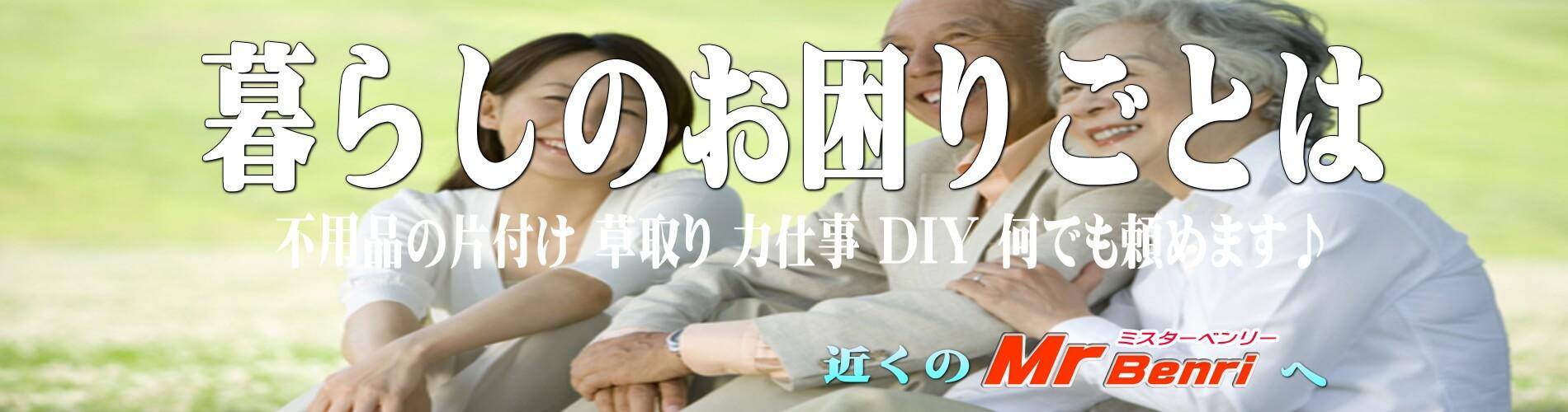 東京都町田市の便利屋Mrベンリー東京町田店です。 町田市、相模原市、大和市を中心に、便利屋業を行っております。